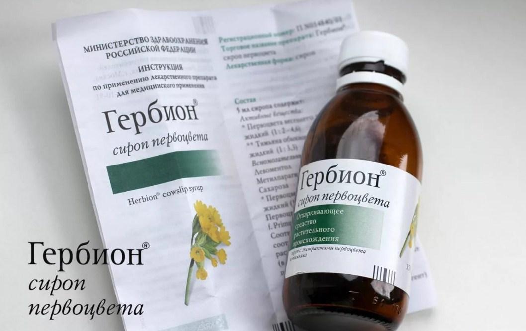 Можно ли гербион при беременности